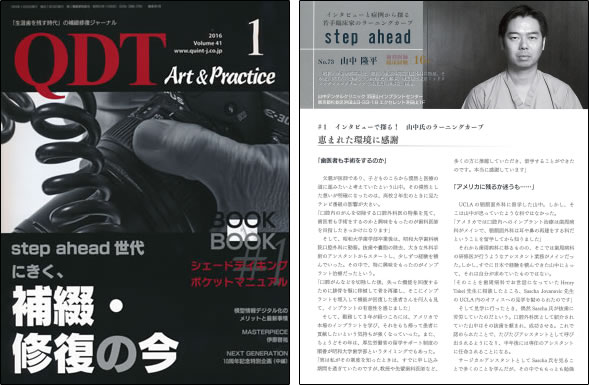 QDT Art & Practice vol.41